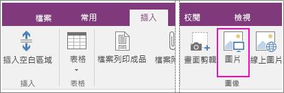 螢幕擷取畫面顯示 OneNote 2016 中的 [插入圖片] 按鈕。