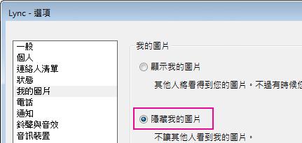 Lync [我的圖片] 選項視窗的螢幕擷取畫面,且 [隱藏圖片] 顯示為選取狀態