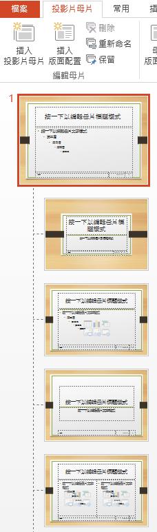 頂端的縮圖即為投影片母片。