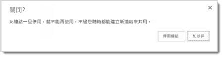 對話方塊詢問您是否要停用已共用之文件的來賓連結,讓連結不再運作。