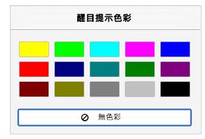 醒目提示色彩