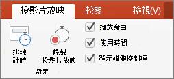 螢幕擷取畫面排練計時和錄製投影片放映,以及核取方塊播放旁白、 [使用預存時間] 及 [顯示媒體控制項,顯示 [投影片放映] 索引標籤的選項。