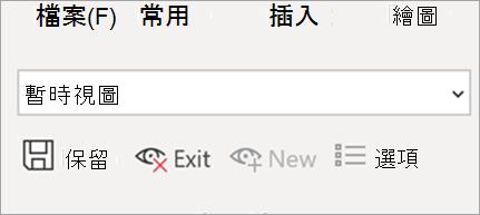 顯示 Excel 中的 [工作表] 檢視