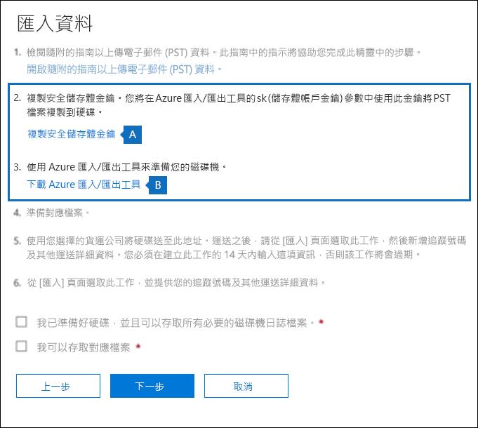 複製的安全儲存區鍵,並下載匯入資料] 頁面上的 [Azure 匯入匯出] 工具