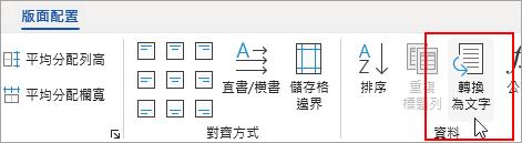 [表格工具] 的 [版面配置] 索引標籤中醒目提示 [轉換成文字] 選項。