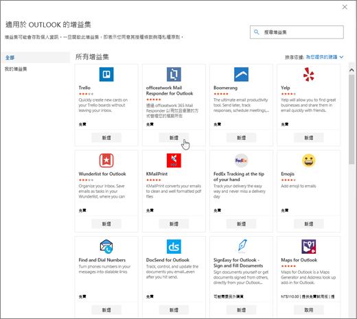 顯示 Outlook 增益集頁面的螢幕擷取畫面。