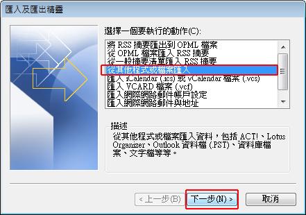 按一下 [從其他程式或檔案匯入],然後按 [下一步]。