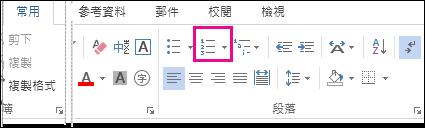 [常用] 索引標籤 [段落] 群組中的 [編號] 按鈕