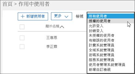 選擇下拉式方塊來篩選您的使用者清單。