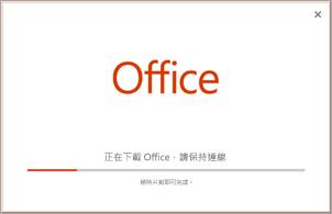 安裝的 Office 應用程式的進度