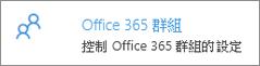 Office 365 群組