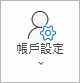 Outlook [帳戶設定] 按鈕