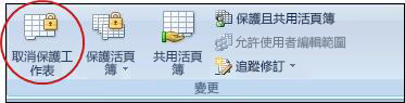 [變更] 群組中的 [取消保護工作表] 命令