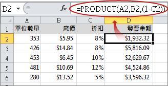 隨即在資料編輯列中顯示公式。