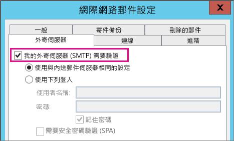 選取 [外寄伺服器需要驗證]。