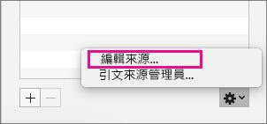 醒目顯示 [編輯來源] 的 [引文] 窗格。