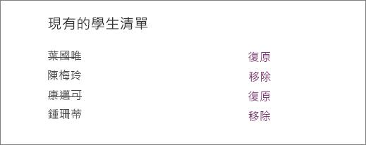 移除的學生名稱會從現有學生清單中刪除,而且在所有名稱旁邊都有 [復原] 和 [移除] 選項。