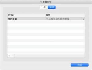 如果您有 REST 同步處理功能,則為 [行事曆內容] 視窗。