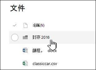 SharePoint Online 的文件庫與反白顯示的資料夾
