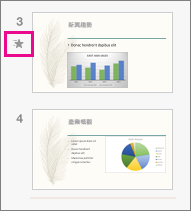 流星圖示表示投影片已套用轉場效果