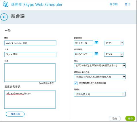 可讓您提供會議詳細資料及新增受邀者的 Web Scheduler 畫面