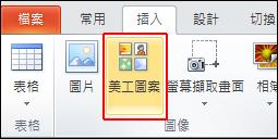 在 [插入] 索引標籤上,按一下 [圖片] 群組中的 [美工圖案]。