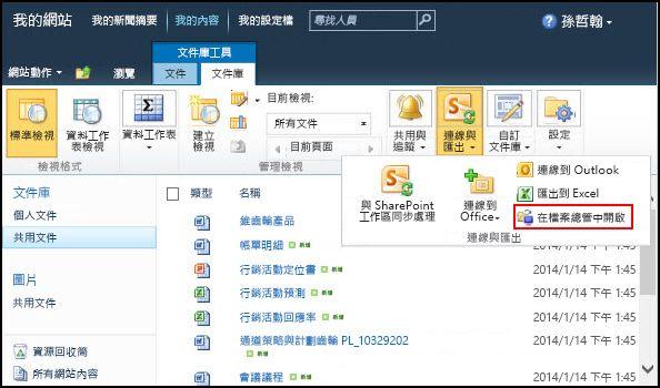 SharePoint 2010 [共用文件] 資料夾,[在檔案總管中開啟] 選項