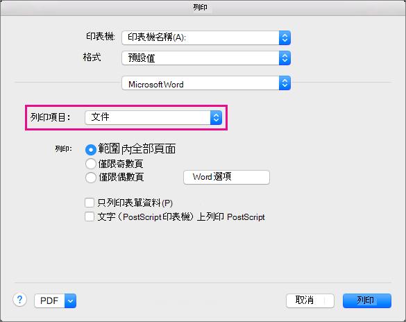 在 [列印內容] 清單中選取用於列印的文件元素以便進行列印。