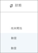 [資料移轉] 頁面會顯示每個使用者的移轉狀態