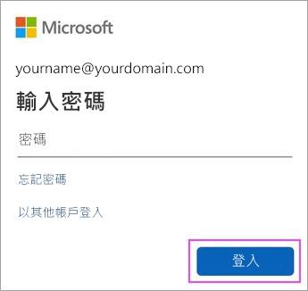 輸入您的 Outlook.com 密碼