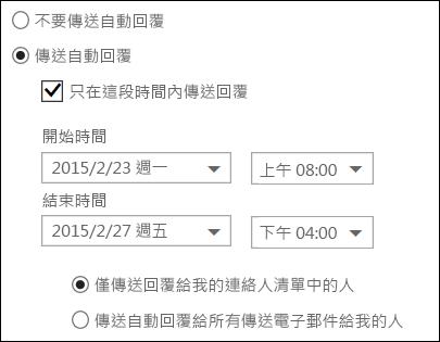 Outlook 網頁版自動回覆設定時間