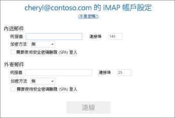 輸入您的電子郵件伺服器資訊