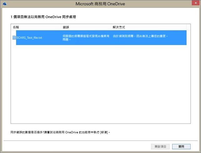 螢幕擷取畫面中的對話方塊顯示 1 個項目無法與商務用 OneDrive 同步,因為伺服器的病毒掃描程式發現檔案有問題。