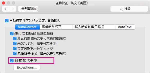 選取 [自動取代字串],讓自動校正功能在您輸入文字時校正。