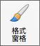[格式窗格] 按鈕
