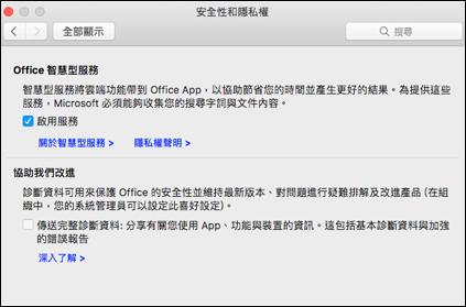 啟用在 Mac 上的智慧 featues