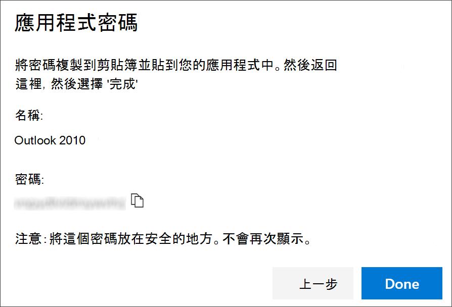 應用程式密碼頁面,包含應用程式名稱