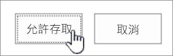 醒目提示允許存取的 [允許存取] 按鈕