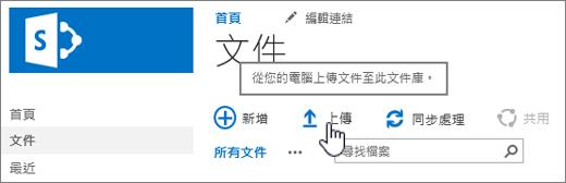 文件庫和醒目提示的 [上傳] 按鈕