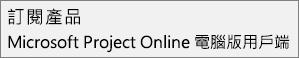 顯示在 Project [檔案] > [帳戶] 區段中之名稱為「訂閱產品: Microsoft Project Online 電腦版用戶端」的螢幕擷取畫面。