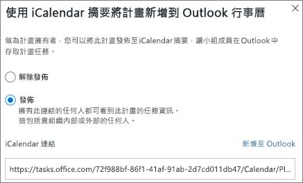 [新增方案至 Outlook 行事曆] 對話方塊的螢幕擷取畫面