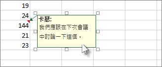 按一下註解方塊的邊緣,來移動註解方塊或調整其大小