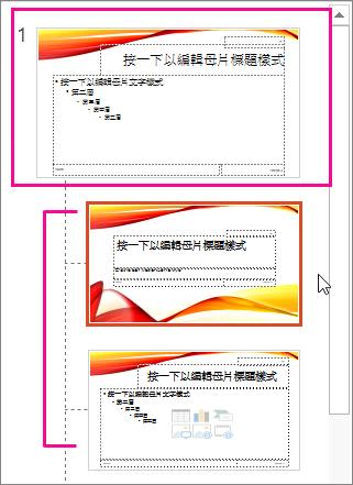 投影片母片與兩種版面配置