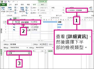 分割視窗以呈現複合檢視之圖示