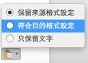 將文字貼入 Mac 版 Outlook 時所用的 [貼上] 選項