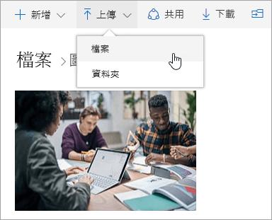 顯示在 OneDrive 中的何處上傳檔案之螢幕擷取畫面