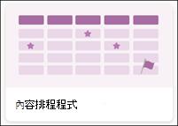 內容排程器清單範本