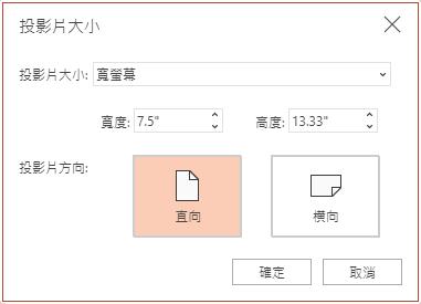 在 [投影片大小] 對話方塊中,您可以選擇標準或寬螢幕的長寬比,而且可以選擇橫向或直向。