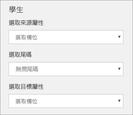 在學校資料同步處理中,同步處理學生的三種設定 (包括來源屬性、尾碼和目標屬性) 的螢幕擷取畫面。