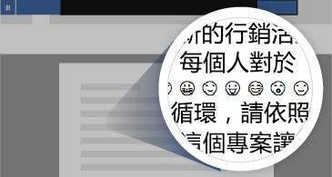 以放大區域顯示多個可用 Emoji 的文件